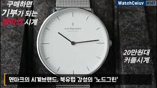 시계리뷰 147편 북유럽 감성의 덴마크 시계 브랜드, …