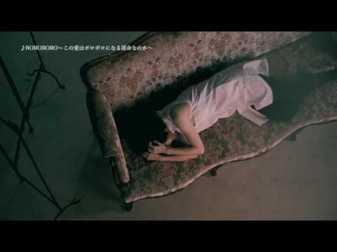 predia「BOROBORO 〜この愛はボロボロになる運命なのか」湊あかねver