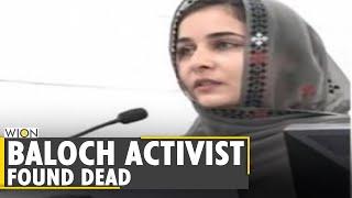 Renowned Pak Activist Karima Baloch Found Dead In Toronto | Karima Baloch Dead | Latest World News