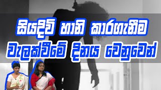 සියදිවි හානි කාරගැනීම වැලක්වීමේ දිනය වෙනුවෙන් | Piyum Vila | 10-09-2020 | Siyatha TV Thumbnail