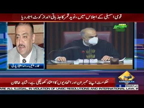Ali Zaidi is the most corrupt minister, Abdul Qadir Patel exclusively talks to Capital TV