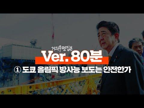 [55회] 거의 무편집본 ① : 도쿄 올림픽 방사능 보도는 안전한가