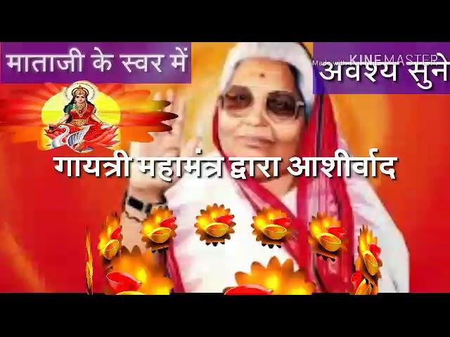 गायत्री महामंत्र वंदनीया माताजी के स्वर में आशीर्वाद वर्षा #Gayatri_Mantra