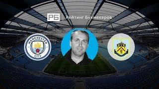 Прогноз Дениса Казанского: «Манчестер Сити» — «Бернли»