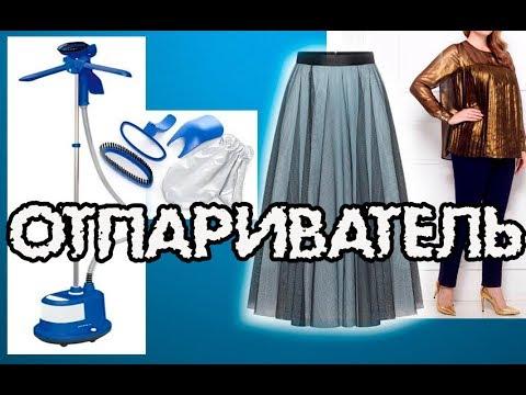 """Отпариватель-""""supra-sbs-169""""-Веселая-примерка-супер-юбки-и-блузки."""