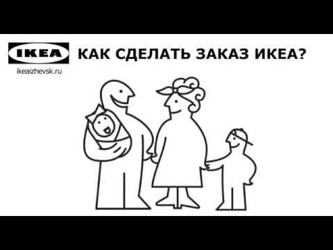видео: Как сделать заказ доставки товаров ИКЕА в Ижевск
