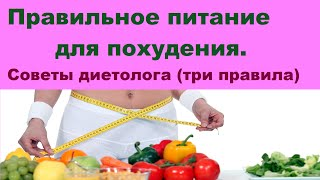 Правильное питание для похудения Советы диетолога 3 правила