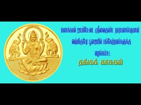 திருவாரூர் அருகே நடைபெற்ற லக்ஷ்மி குபேர பூஜை