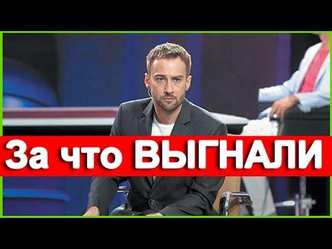 Дмитрий Шепелев подтвердил свой уход с первого канала.  Причина УВОЛЬНЕНИЯ. #Шепелев