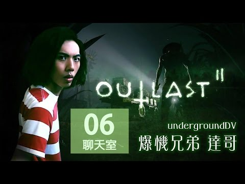 2017-5-12 爆機兄弟 達哥 FIFA 17 outlast2 Chatroom EP6