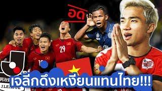 จะร้อง!!! เจลีก-งดดึงนักเตะไทย เบนเข็มทีมชาติเวียดนาม (เหตุเพราะ...ชนาธิป)
