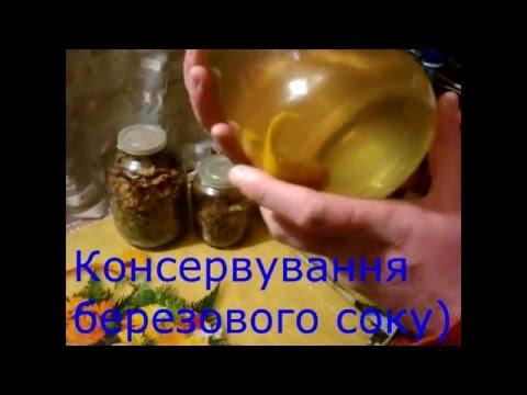 Сок березовый закатать рецепт