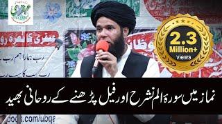 Namaz Me Surah Alam Nashrah or Surah Feel Parhne Ky Rohani Bhaid || Ubqari Videos
