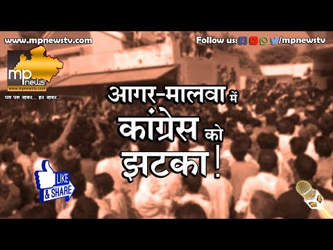 आगर मालवा में कांग्रेस को झटका! । MP News