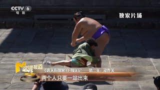 王宝强遇上日本相扑 唐探组合现学卡丁车狂奔日本街【中国电影报道 | 20200206】