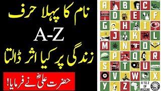 Naam ka pehla harf Zindagi pr Kya asar Dalta   Hazrat Ali (R.A) Ka Farman   Hazrat Ali Sayings