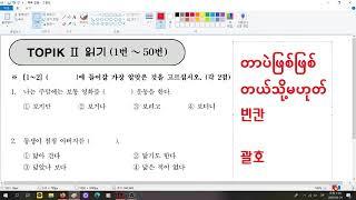 [4MON] TOPIK_two(Reading)