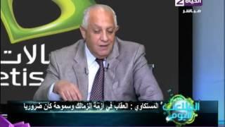 بالفيديو  المستكاوي: عبد العزيز تعامل مع قضية مجلس إدارة الأهلي بشكل احترافي