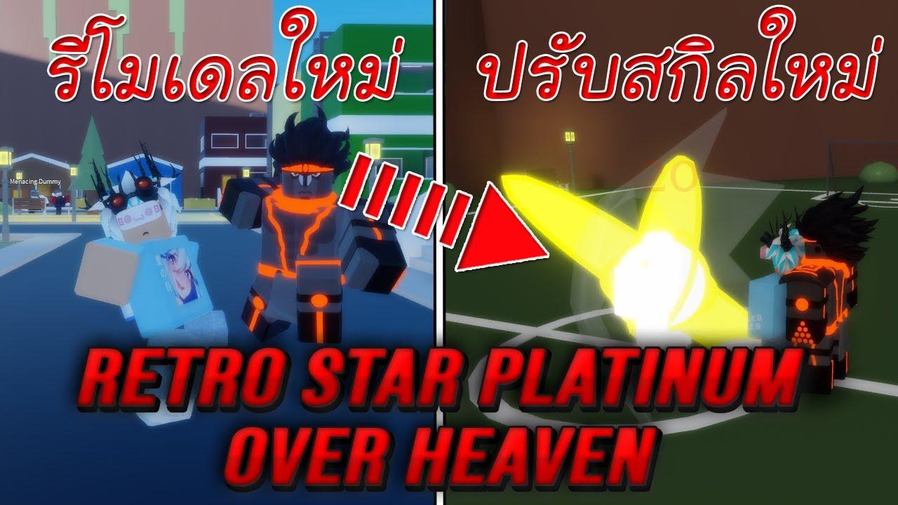 Roblox : A Bizarre Day รีวิวสแตนด์ Retro Star Platinum:Over Hevaen รีโมลเดลและปรับสกิลใหม่อย่างเท่!?