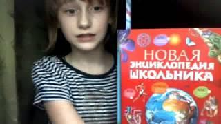 видео Большая энциклопедия школьника