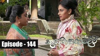 Kusumasana Devi |  Episode 144 10th January 2019 Thumbnail