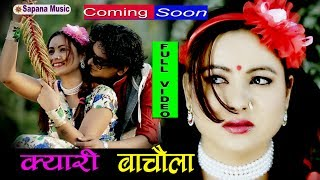 क्यारी बाचौला | New nepali Song | Bishnu Majhi  New Lok Dohori Song 2074/2017 Official Clip HD