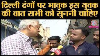Delhi violence पर chandbagh ground reporting में emotional man को सुन rajdeep sardesai वाह बोल बैठे