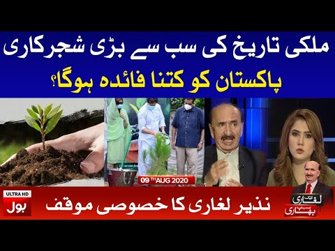 Plantation Campaign in Pakistan