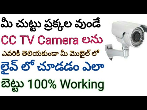 How to find near CCTV cameras in your mobile | watch live near cctv camera in your Android phone