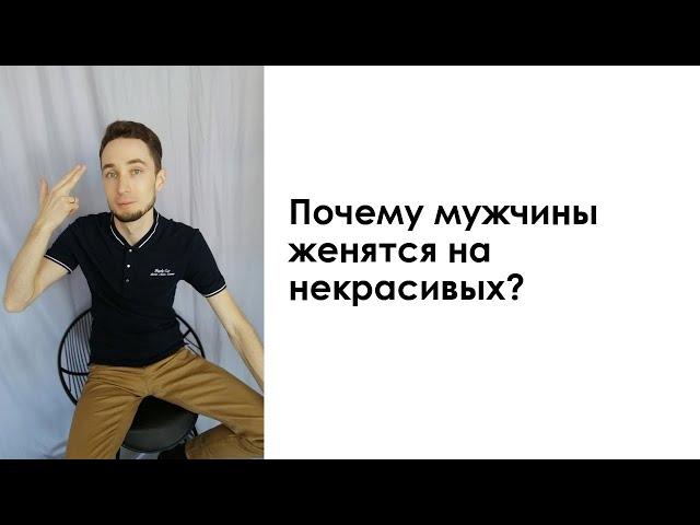 Почему мужчины женятся на некрасивых   Дмитрий Науменко