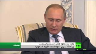 بوتين: سألبي دعوة زيارة المملكة السعودية