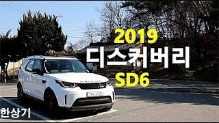 2019 랜드로버 디스커버리 SD6 HSE 시승기(2019 Land Rover Discovery SD6 Test Drive) - 2019.02.14
