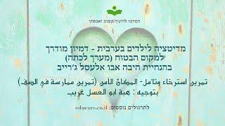 מדיטציה לילדים בערבית - דמיון מודרך למקום הבטוח تمرين استرخاء وتأمل- المكان الآمن