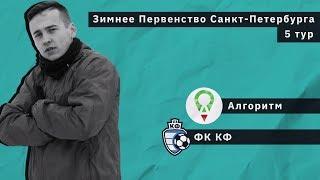 Алгоритм - ФК КФ. Зимнее Первенство. 5 матч