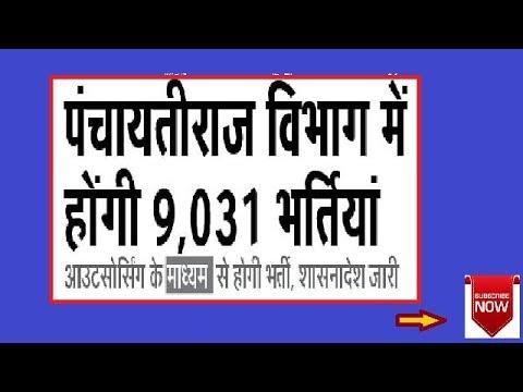 UTTAR PRADESH PANCHAYATI RAJ POST 9031 ONLINE PANCHAYAT ASSISTANT, ACCOUNTANT JOBS   2017 -18