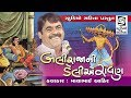 Mayabhai Ahir Jokes BALI RAJA NI DELIYE RAVAN Live Comedy Dayro mp3
