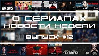 О Сериалах - новости недели №12