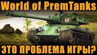 World of PREMTANKS - Засилье премов в игре - это проблема? [ World of Tanks ]