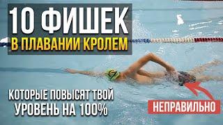 10 фишек в плавании кролем, которые повысят твой уровень на 100%
