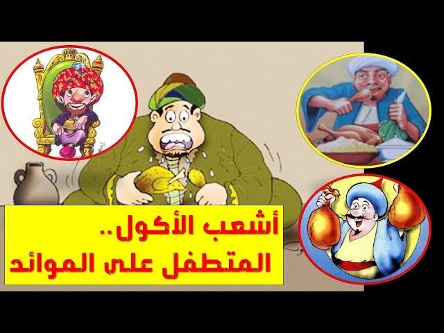 قصص ونوادر أشعب الأكول.. أطرف متطفل على موائد العرب | لن تصدق من يكون