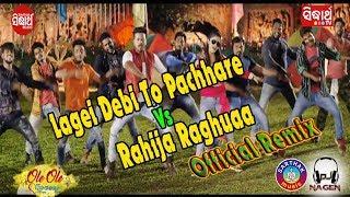 Lagei Debi To Pachhare Bulaa Kukura Vs Rahija Raghua  Remix By Dj Nagen