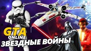 GTA 5 Online - Звездные войны