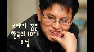 로쟈가 꼽은 전후 한국…