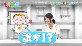 20150812 LIKE 堀北真希 堀北真希 検索動画 20