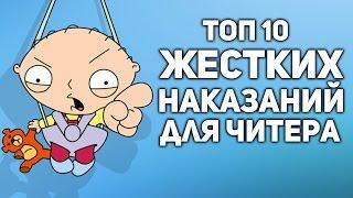 ТОП 10 Жестокие НАКАЗАНИЯ для ЧИТЕРОВ