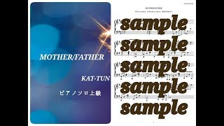 KAT-TUN/MOTHER/FATHER  Piano DEMO