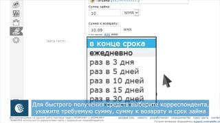 Keeper Standard — Займы в системе WebMoney(Теперь вы можете попросить взаймы у любого из ваших корреспондентов. https://mini.webmoney.ru Для быстрого получения..., 2015-07-16T09:27:46.000Z)
