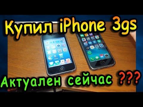 Покупка iPhone 3gs за 10 $ - 8 лет спустя актуально!??