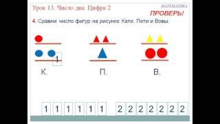число и цифра 2 презентация