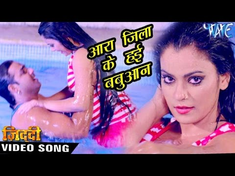 आरा जिला के हई बबुआन - Full Song - Pawan Singh - Ara Jila Ke - Ziddi - Bhojpuri Hit Songs 2016 new Mp3